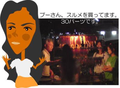 Poo san-buys-surume.jpg