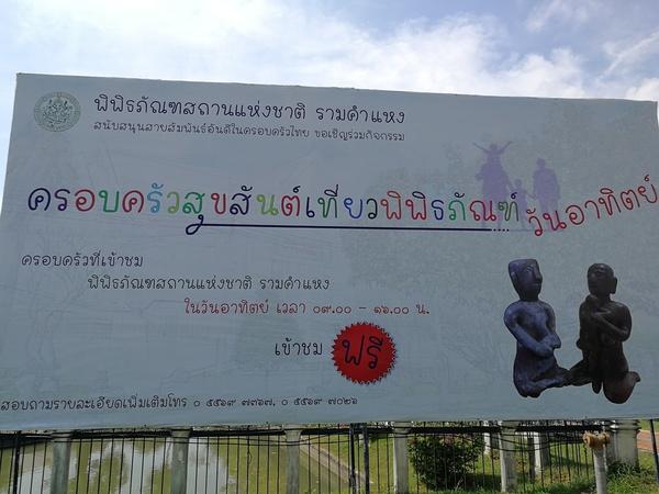 Sukhothai180928 (122).jpg