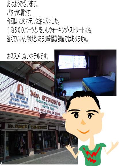 a-hotel-in-pattaya.jpg