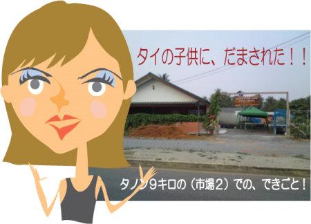 kitthung-san tanon-9-kiro.jpg