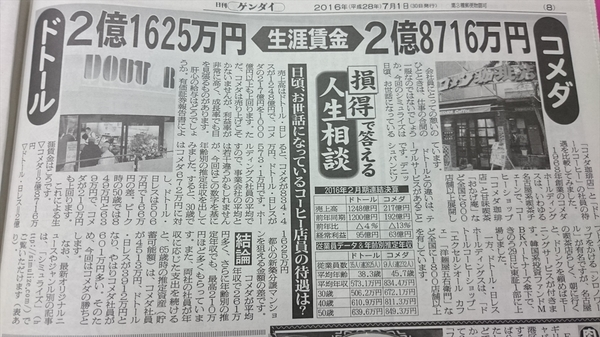 komeda_r.JPG