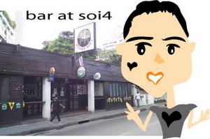 kunithai-bar-at-soi4_resize.jpg