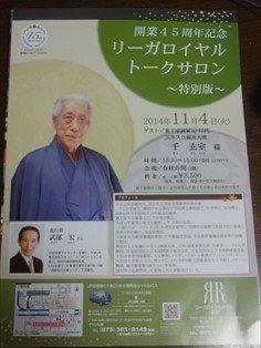 kyoto20140930aa (3)_r.JPG