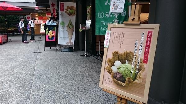 kyoto20150703 (16)_s.JPG