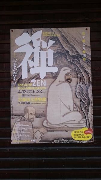 kyoto20160327 (42)_r.JPG