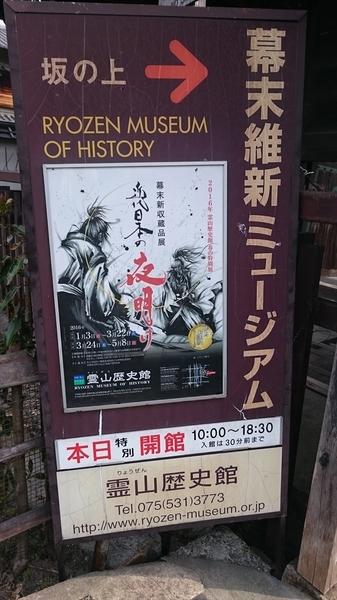 kyoto20160330 (27)_r.JPG