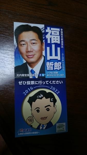kyoto20160630 (7)_r.JPG