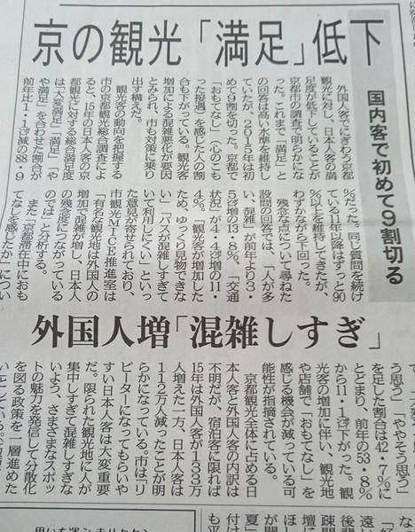 kyotonews20160831 (1)_r.JPG