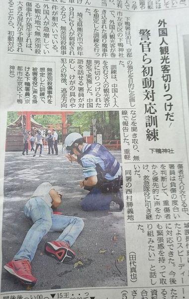 kyotonews20160831 (3)_r.JPG
