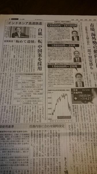 news20150930p_s.JPG