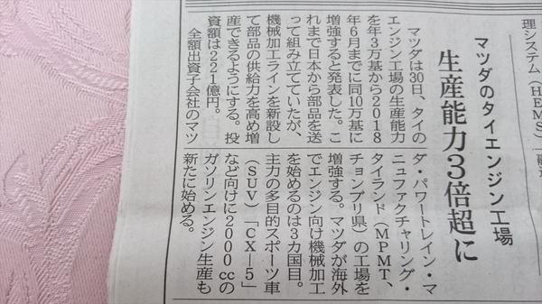 nikkei20160831 (3)_r.JPG