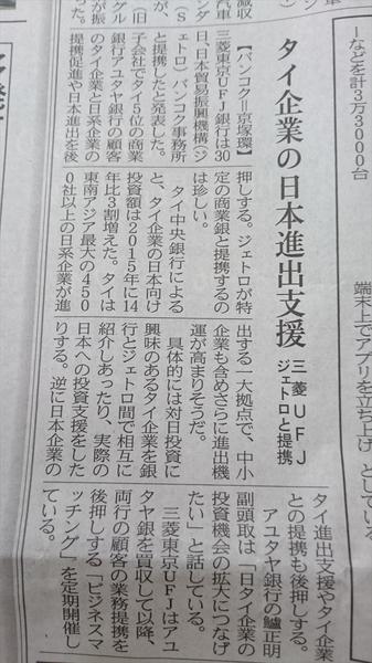 nikkei20160831 (4)_r.JPG