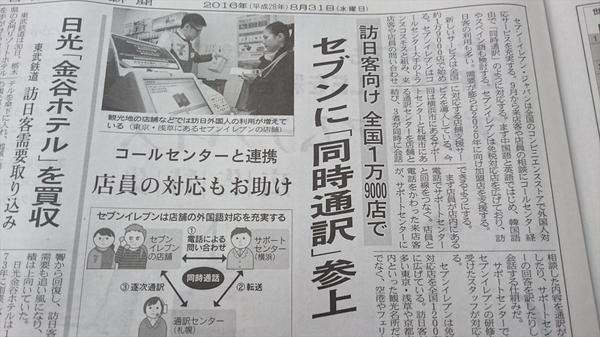 nikkei20160831 (5)_r.JPG