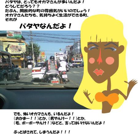okamasan-no-atukaikata.jpg